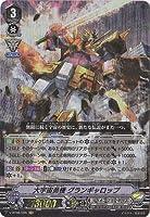 カードファイト!! ヴァンガード V-BT08/005 大宇宙勇機 グランギャロップ VR