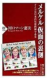 メルケル 仮面の裏側 ドイツは日本の反面教師である (PHP新書)