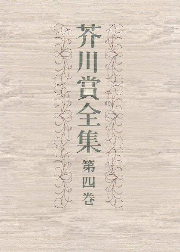 芥川賞全集 第4巻 (4) 本の話 確証 闘牛 異邦人 春の草 壁 広場の孤独 漢奸