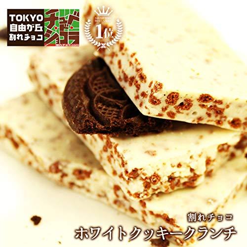 チュベ・ド・ショコラ 割れチョコホワイトクッキークランチ(500g)