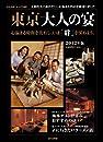東京大人の宴2012