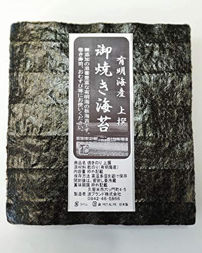 焼のり 全形20枚 有明海産 無添加 板海苔 業務用 焼き手巻き海苔 板のり 手巻海苔 寿司海苔 寿司のり 乾海苔 乾のり 焼海苔 焼きのり 焼き海苔