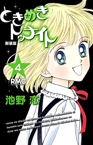 ときめきトゥナイト 新装版 4 (りぼんマスコットコミックス)