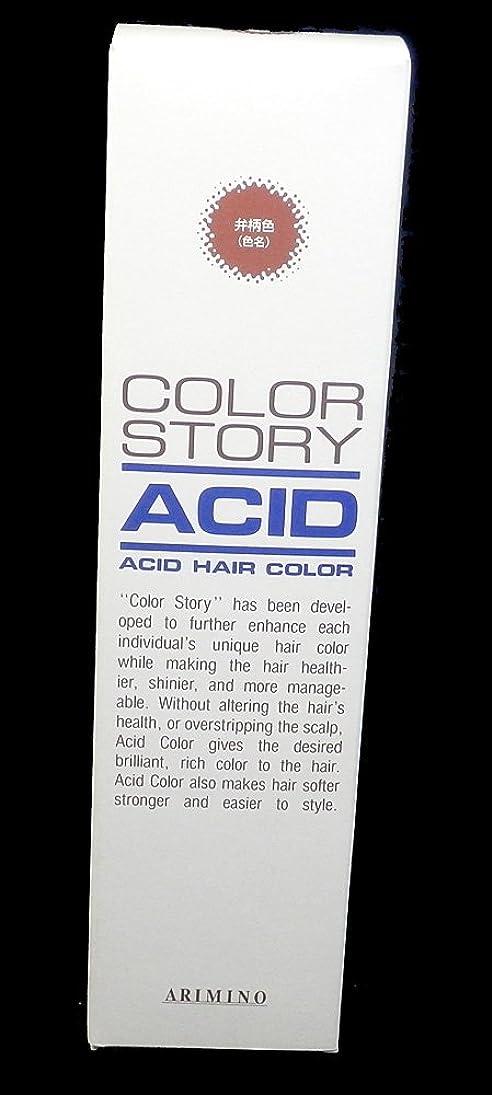 余暇奇跡的なスキニーアリミノ ARIMINO カラーストーリー アシッド 酸性ヘアカラー5 べんがら色 染毛料 110g アシッドヘアカラー 新品
