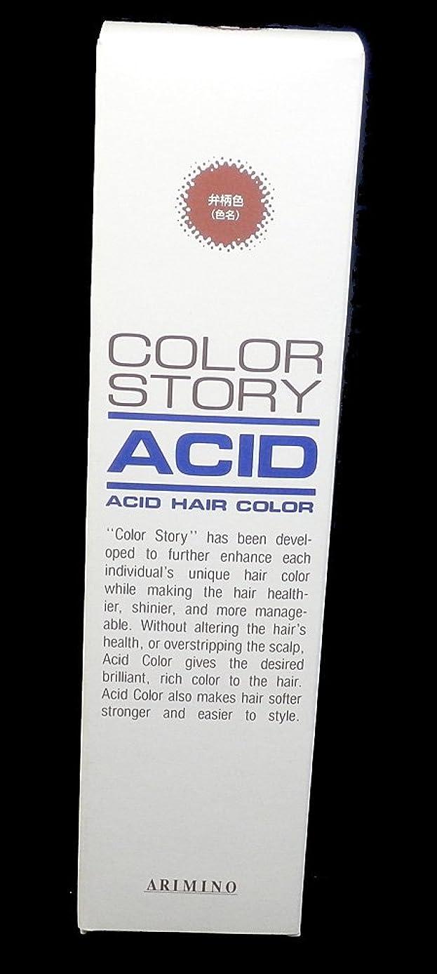 餌考えた強調アリミノ ARIMINO カラーストーリー アシッド 酸性ヘアカラー5 べんがら色 染毛料 110g アシッドヘアカラー 新品