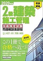 51hN2wOBRyL. SL200  - 建築施工管理技士試験 01