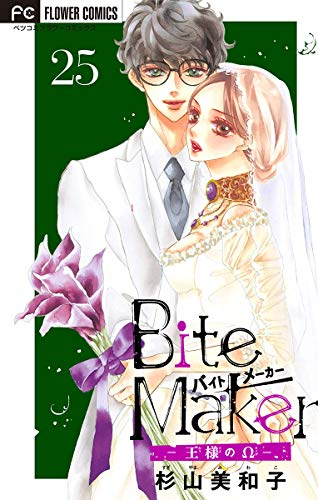 Bite Maker~王様のΩ~【マイクロ】(25) (フラワーコミックス)