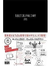【Amazon.co.jp 限定】2021 バレットジャーナルダイアリー(特典:ToDo管理できるオリジナルブックマーカー PDFデータ配信)