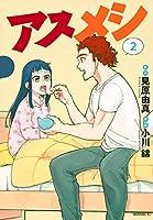 アスメシ コミック 1-2巻セット