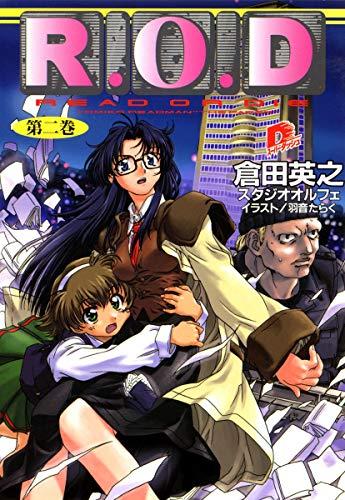 R.O.D 2 (スーパーダッシュ文庫)