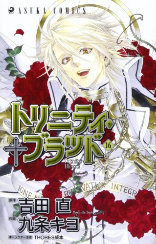 トリニティ・ブラッド 第16巻 (あすかコミックス)