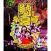"""チームしゃちほこサマーフェスティバル2013~略して""""しゃちサマ♪""""(Blu-ray)"""