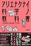 アリエナクナイ科学ノ教科書 ~空想設定を読み解く31講~