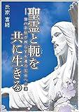 seireitokubikiwotomoniikiruyohanedengaterasueiennoseimeihenomichi (Japanese Edition)