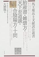 胎産書・雑禁方・天下至道談・合陰陽方・十問 (馬王堆出土文献訳注叢書)