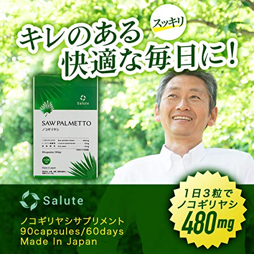 Salute(サルーテ)ノコギリヤシサプリノコギリヤシエキス480mg配合サプリメント亜鉛リジンヒハツビタミン90粒1ヶ月分