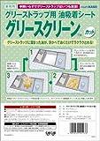 グリースクリーン カット品 シート 1パック(5枚)