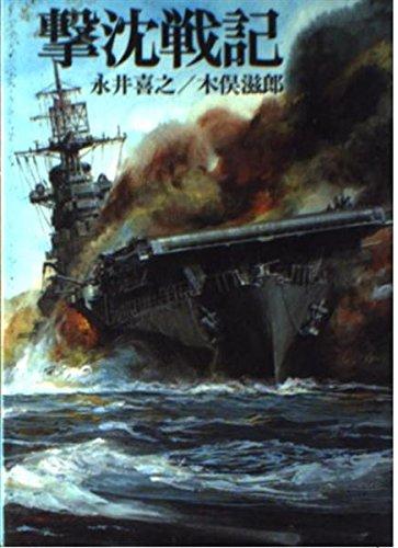 撃沈戦記 (新戦史シリーズ)