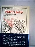 石器時代の経済学 (1984年) (叢書・ウニベルシタス)