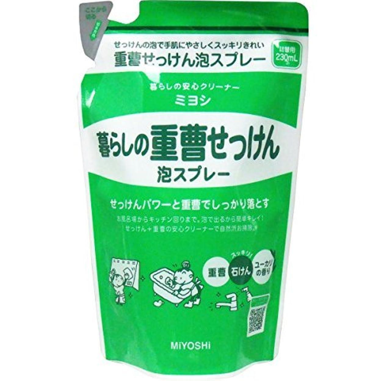 【まとめ買い】暮らしの重曹せっけん泡スプレー 詰替 230ML ミヨシ石鹸 ×10個