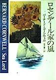 ロセンデール家の嵐 (ハヤカワ文庫NV)