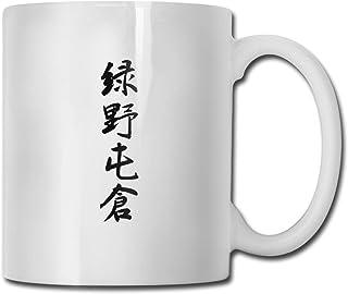 緑野屯倉 おしゃれ セラミック マグカップ コーヒーカップ 白 無地 350ml 携帯マグ 洗いやすい プレゼントに