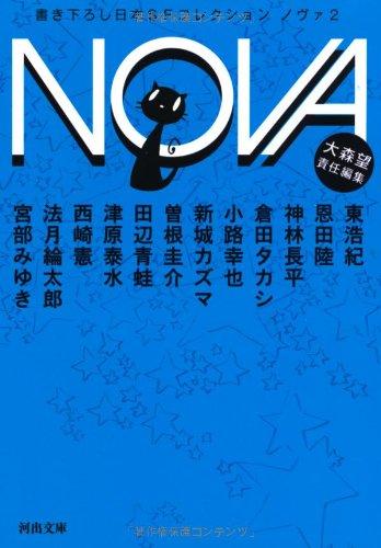 NOVA 2---書き下ろし日本SFコレクション (河出文庫)の詳細を見る