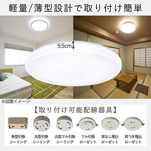 [山善]LEDシーリングライト調光タイプ~6畳3500lm直径50cm常夜灯モードメモリ機能OFFタイマー(30分/60分)リモコン簡単取付LC-E06[メーカー保証1年]