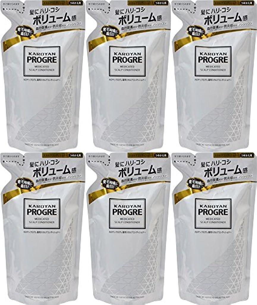 処理乳製品委託【6個セット】カロヤン プログレ 薬用スカルプコンディショナー つめかえ用 240ml