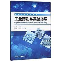 工业药剂学实验指导(高等学校规划教材)