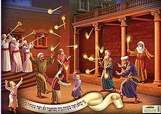 Simchas Bais Hashoeiva Laminated Sukkah Poster