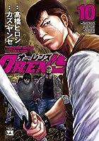 OREN'S オーレンズ 全10冊コミックセット