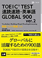 TOEIC(R) TEST 速読速聴・英単語 GLOBAL 900 ver.2