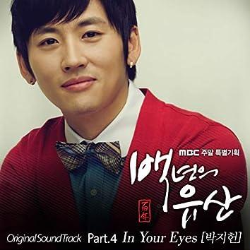 Hundred Year Inheritance (MBC DRAMA) OST Part.4