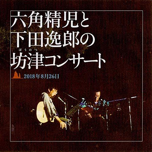Seiji Rokkaku and Itsuro Shimoda, Live in Bounotsu, Aug. 26th 2018