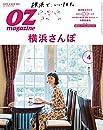 OZmagazine  オズマガジン  2018年 04月号