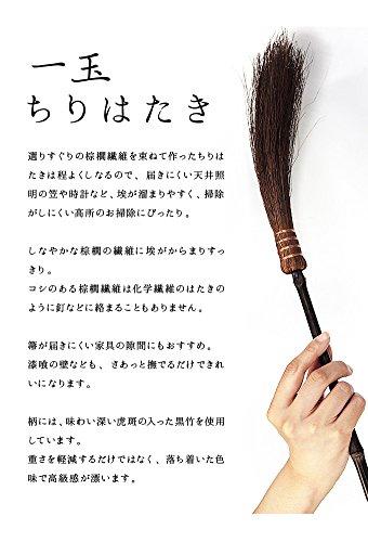 山本勝之助商店『棕櫚一玉(しゅろひとつだま)ちりはたき』