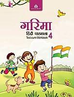Garima Hindi Pathmala-4 (ICSE)