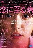 恋に至る病[DVD]