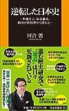 逆転した日本史~聖徳太子、坂本竜馬、鎖国が教科書から消える~ (扶桑社新書)