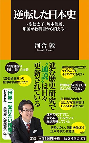 逆転した日本史~聖徳太子、坂本竜馬、鎖国が教科書から消える~ (扶桑社新書)の詳細を見る