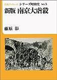 南京大虐殺 (岩波ブックレット―シリーズ昭和史)