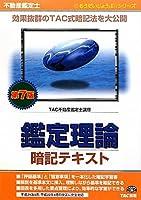 51hNnjjgApL. SL200  - 不動産鑑定士試験