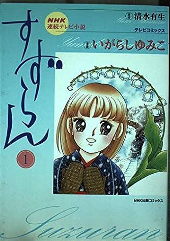 すずらん―NHK連続テレビ小説 (1) (NHK出版コミックス―テレビコミックス)