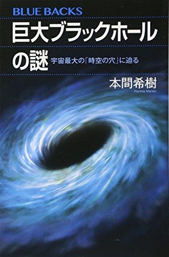 巨大ブラックホールの謎 宇宙最大の「時空の穴」に迫る (ブルーバックス)の詳細を見る