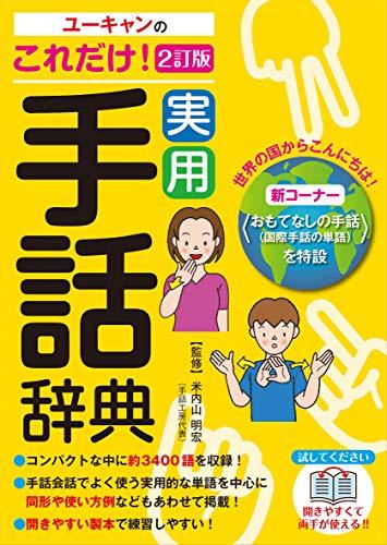 ユーキャンのこれだけ! 実用手話辞典 2訂版 (ユーキャン学び書籍シリーズ)