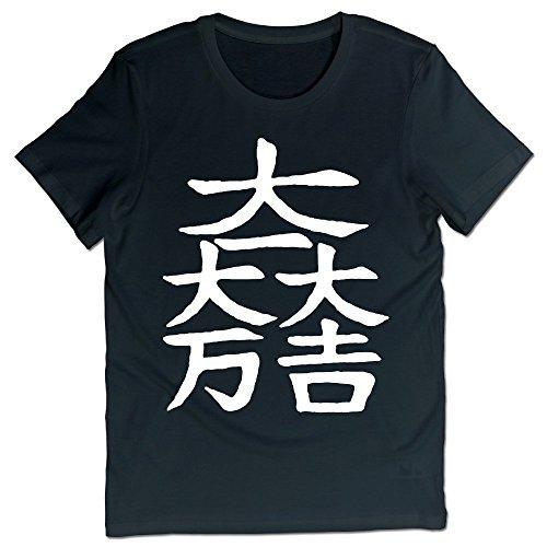 デレス メンズ オリジナルTシャツ 石田三成 大一大万大吉 T 綿 おもしろ 簡単 Medium Black