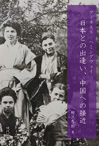 アーネスト・ヘミングウェイ 日本との出逢い、中国への接近