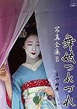 舞妓つれづれ II: 宮内勝廣 写真全集 (22世紀アート)