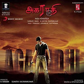 Agaradhi (Original Motion Picture Soundtrack)